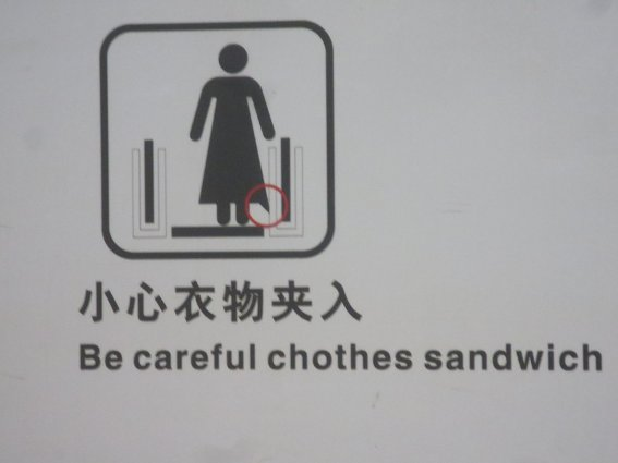 Sign in Chinese Subway