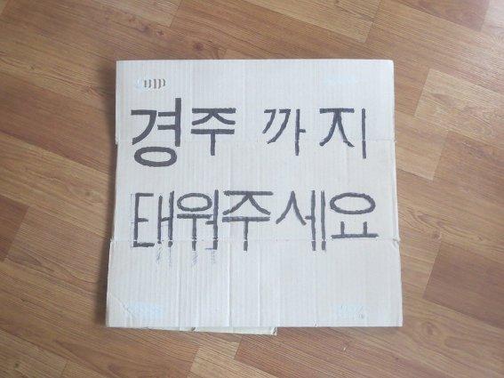 Gyeongju to take