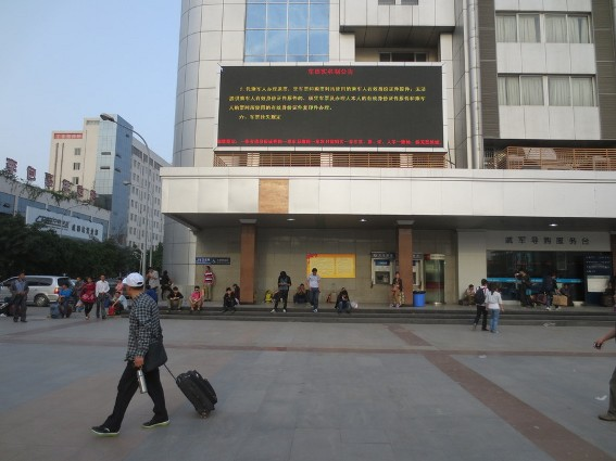 Chengdu railway ticket office which wasn't destroyed by a crazy train